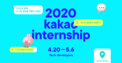 kakao 카카오 2020 인턴십 모집 4.20 ~ 5.6 (모집중)